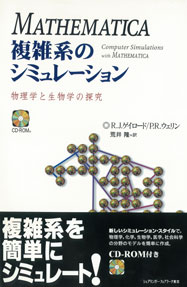 Computer Simulations with Mathematica (Japanese translation)