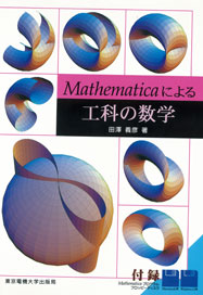 Learning Engineering Mathematics with Mathematica
