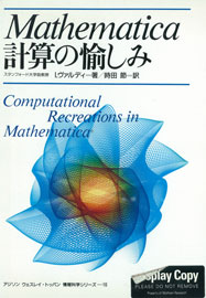 Computational Recreations in Mathematica (Japanese translation)