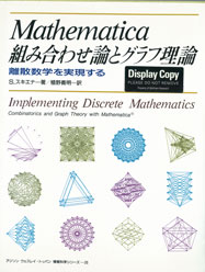 Implementing Discrete Mathematics: Combinatorics and Graph Theory with Mathematica (Japanese translation)