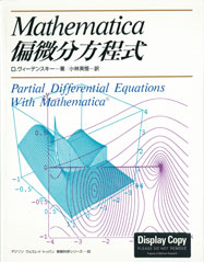 Partial Differential Equations with Mathematica (Japanese translation)