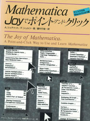 The Joy of Mathematica (Japanese translation)