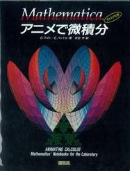Animating Calculus: Mathematica Notebooks for the Laboratory (Japanese translation)