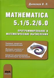 MATHEMATICA 5.1/5.2/6.0. Программирование и математические вычисления (Programming and mathematical computations)