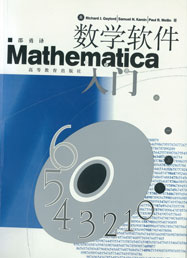 Mathematica: A Mathematical System, Its Application and Programming