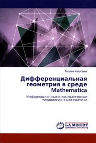 Differentsial'naya geometriya v srede Mathematica: Informatsionnye i komp'yuternye tekhnologii v matematike, (Differential geometry with Mathematica)