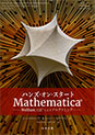 Hands-On Start to Wolfram Mathematica and Programming with the Wolfram Language, Second Edition Japanese Language