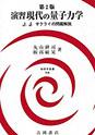 Exercise Modern quantum mechanics, 2nd edition (Physics series)