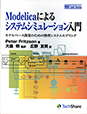 Introduction to System Simulation with Modelica (Japanese)