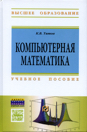 Computer Mathematics, A Textbook