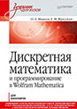 Discrete Mathematics: Learning to program in Wolfram Mathematica (Russian)