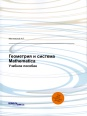 Geometry and Mathematica System (Russian Edition)