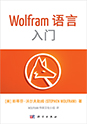 An Elementary Introduction to the Wolfram Language, Chinese edition