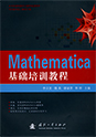 Mathematica Basic Training Course