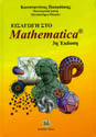 Εισαγωγή στο Mathematica (Introduction to Mathematica)