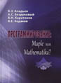: Maple  Mathematica? (Programming: Maple or Mathematica?)
