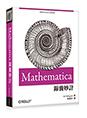 Mathematica 錦囊妙計