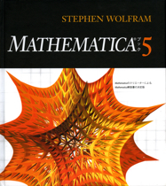 <i>The Mathematica Book</i>, Fifth Edition (Japanese translation)