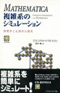 Computer Simulations with Mathematica (Japanese translation)