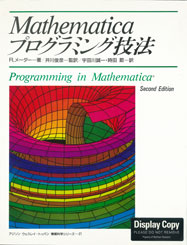 Programming in Mathematica (Japanese translation)