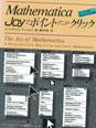 The Joy of Mathematica (Japanese translation)