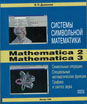 Systems of Symbolic Mathematics: Mathematica 2, Mathematica 3