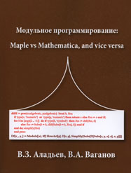Modular programming: Maple vs Mathematica, and vice versa