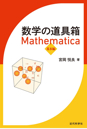 Toolbox for Mathematics, Mathematica Basic
