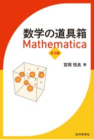Toolbox for Mathematics, Mathematica Basic