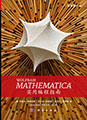 Hands-On Start to Wolfram Mathematica and Programming with the Wolfram Language, Chinese Language