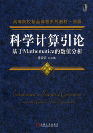 Introduction to Scientific Computing: Numerical Analysis With Mathematica, First Edition