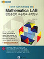 Mathematica LAB:Experiments oriented high school math exploring sets for creative engineering talents