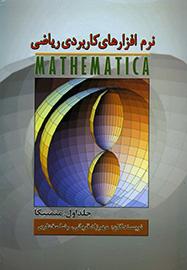 Applied Mathematical Softwares: Mathematica