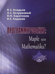 Программирование: Maple или Mathematica? (Programming: Maple or Mathematica?)