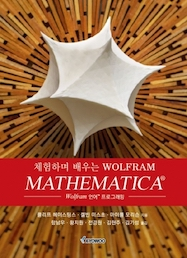 Hands-On Start to Wolfram Mathematica and Programming with the Wolfram Language, Korean Language