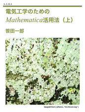 電気工学のための Mathematica活用法(上) (How to Utilize Mathematica in the Field of Electrical Engineering)